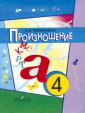 Пфафенродт. Произношение. Учебник  4 класс( 2-е отд), ( II вид)