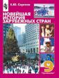 Сергеев Всеобщая история. Новейшая история зарубежных стран 9 класс Учебник