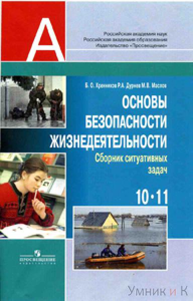 Смирнов, Хренников ОБЖ 10-11 класс Сборник ситуативных задач. (Базовый и профильный уровни)