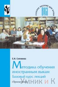Соловова Методика обучения иностранным языкам. Базовый курс лекций