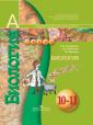 Сухорукова Биология 10-11 класс  Учебник (базовый уровень) (