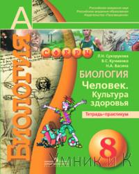 Сухорукова Биология 8 класс Человек. Культура здоровья. Тетрадь-практикум (