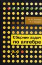Ткачева  7-9 класс Сборник задач по алгебре