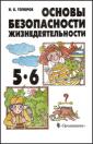Топоров ОБЖ   5-6 класс
