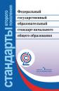 Федеральный государственный образовательный стандарт начального общего образования. ФГОС (Стандарты второго поколения)