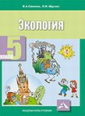 Самкова Экология 5 класс. Учебное пособие