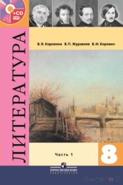 I Решебник по Литературе 6 Класс Полухина