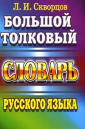 Большой толковый словарь русского языка. Скворцов. (ЮНВЕС)
