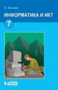 Босова Информатика 7 класс  Учебник (ЛБЗ)