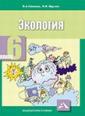 Самкова Экология 6 класс. Учебное пособие