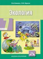 Самкова Экология 7 класс. Учебное пособие