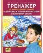 Мишакина Тренажер по литературному чтению. Подготовка к итоговой аттестации в начальной школе