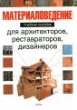 300 задач по математике 3 класс  (АСТ)