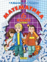 Петерсон Математика 6 класс Часть 3. Учебник