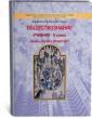 Данилов Обществознание  5 класс. Учебник ФГОС
