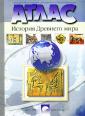 Атлас + к/к + задания 5 класс История древнего  мира ФГОС (АСТ-Пресс.Образование)