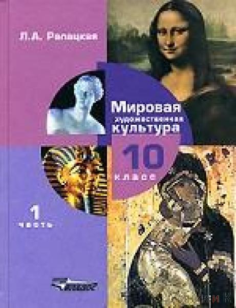 Рапацкая 10 класс Мировая художественная культура Учебник для общеобразовательных школ.Часть 1(Вл)