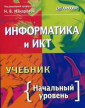 Макарова Информатика и ИКТ. Учебник. Начальный уровень (5-6 класс) (Питер-Маркет)