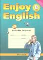 Биболетова 8 КЛАСС Enjoy English Рабочая тетрадь (ФГОС) (Титул)