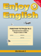 ���������� 9 ����� Enjoy English ������� ������� �2 ���������� ����...
