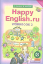 Кауфман Happy Еnglish  3 класс. Рабочая тетрадь № 2. ФГОС (Титул)
