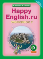 Кауфман Happy Еnglish  9 класс. Рабочая тетрадь № 2. (Титул) ФГОС