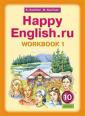 Кауфман Happy Еnglish 10 класс. Рабочая тетрадь № 1.ФГОС (Титул)