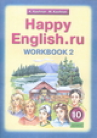 Кауфман Happy Еnglish 10 класс. Рабочая тетрадь № 2. (Титул)