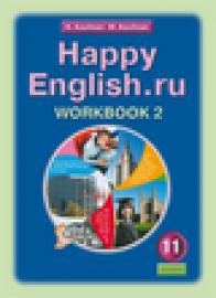 Кауфман Happy Еnglish 11 класс. Рабочая тетрадь № 2.ФГОС  (Титул)