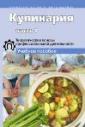 Соловьева Кулинария. Часть 1.