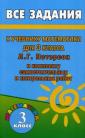 Все задания к учебнику математики 3 класс Петерсон и комплекту самостоятельных и контрольных работ ФГОС