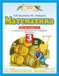 Башмаков Нефедова 3 класс Математика Рабочая тетрадь №1 (АСТ) (Планета знаний)