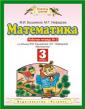 Башмаков Нефедова 3 класс Математика Рабочая тетрадь №2 (АСТ) (Планета знаний)