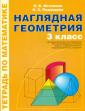 Истомина Наглядная геометрия для 3 класса ФГОС (Линка-пресс)