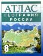 Атлас по географии. 8 класс /Крылова