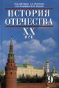 Загладин  9 класс История России XX век Учебник (РС)