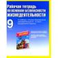 Воробьев ОБЖ  9 класс Рабочая тетрадь  (АСТ)