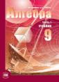Мордкович Алгебра  10-11 класс Учебник в 2-х частях (Мнемозина)