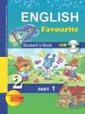 Тер-Минасова  Английский язык.  2 класс. Учебник. Часть 1 + CD. ФГОС