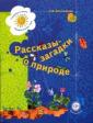 Виноградова  Рассказы-загадки о природе. Книга для детей 5-6 лет. (...