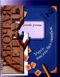 Кузнецова 2 класс. Учусь писать без ошибок. Рабочая  тетрадь. (ФГОС) (Вентана-Граф)