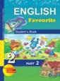 Тер-Минасова  Английский язык.  2 класс. Учебник. Часть 2. ФГОС