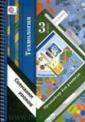 Лутцева 3 класс. Ступеньки к мастерству. Технология. Органайзер для учителя. Сценарии уроков, поурочное планирование (ФГОС) (Вентана-Граф)