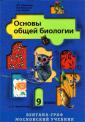 Пономарева  9 класс. Основы общей биологии. Учебник. (Вентана-Граф)