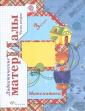 Рудницкая 3 класс. Математика. Дидактические материалы в 2-х частях (Комплект) (ФГОС) (Вентана-Граф)