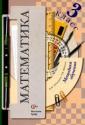 Рудницкая 3 класс. Математика. Методика обучения ФГОС (Вентана-Граф)