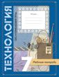 Симоненко  7 класс. Технология. (Обслуживающий труд). Рабочая тетрадь (Вентана-Граф)