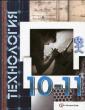Симоненко 10-11 класс. Технология. Технология (базовый уровень). Учебник (Вентана-Граф)