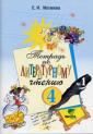 Матвеева 4 класс Тетрадь по литературному чтению Часть 1 (Вита-Пресс) ФГОС