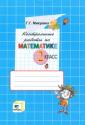 Микулина Контрольные работы по математике 2 класа (Вита-пресс)ФГОС